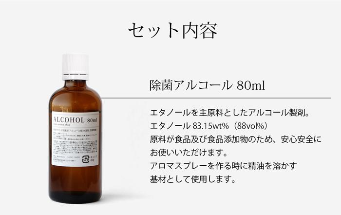 除菌アルコール 80ml