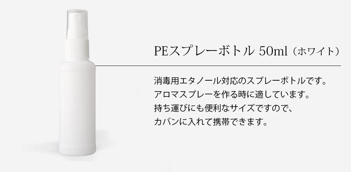 PEスプレーボトル 50ml